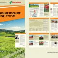 Layout design of the corporate news journal. Kverniland Group