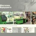 Logo development, corporate identity, exhebition stand, store interior, layout and GUI design